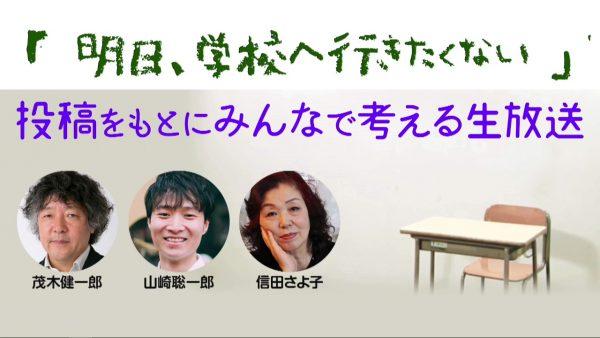 学校に通わないことも一つの選択肢として受け入れられる社会に── 「明日、学校へ行きたくない」という人たちから寄せられた投稿について考える【話者:茂木健一郎、信田さよ子、山崎聡一郎】