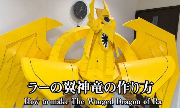 """『遊☆戯☆王』ラーの翼神竜を作って、""""着て""""みた! 神を降臨させる作品愛に「これはすごいわ!」「造型センスがパない」の声"""