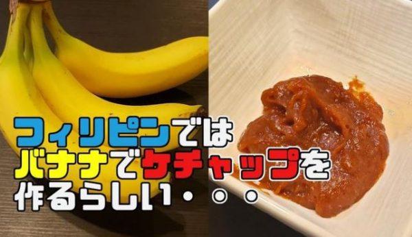衝撃の調味料「バナナケチャップ」を作ってみた! 意外とイケるその味に「ちょっといいなと思ってしまった」の声