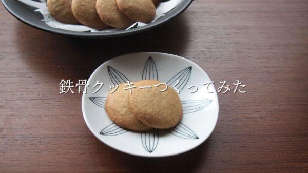 絵本『魔女図鑑』の鉄骨クッキーを再現してみた! 「か…ってぇ……」名に偽りなしのめちゃ堅いクッキーがつくれるレシピを紹介