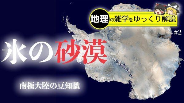 """南極大陸には資源がたくさん眠っている!? 絶対防御、難攻不落の""""氷の要塞""""のトリビアをゆっくり解説してみた"""