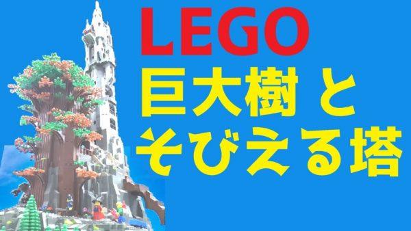 レゴでドラクエやFFをイメージして「巨大樹とそびえる塔」を作ってみた…勇者一行が挑むダンジョンにワクワクが止まらない!