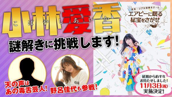 Airbnbの民泊でリアル謎解きゲーム開催! Aqoursメンバー・小林愛香さん、元AKB48・野呂佳代さんが力を合わせて超ハードな謎解きに生挑戦します