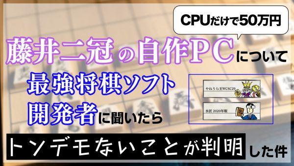 藤井二冠の自作PCについて最強将棋ソフト開発者に聞いたらトンデモないことが判明した件