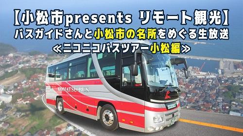 """秋の小松市をバスで巡ったら、""""紅葉""""と""""日本海グルメ""""と""""温かい地元民""""に出会えた! 半日かけて人気スポットを巡ったツアーの様子をギュギュっとレポートします"""