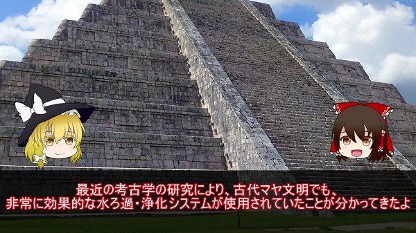 """人類は紀元前から""""浄水""""を飲んでいた! 古代マヤ文明で誕生した""""世界最古の浄水システム""""は現代にも通用する超ハイテク技術だった"""