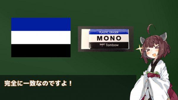 日本人が見ると消しゴムを思い出す国旗とは? 青白黒のストライプが完全一致する旗を紹介