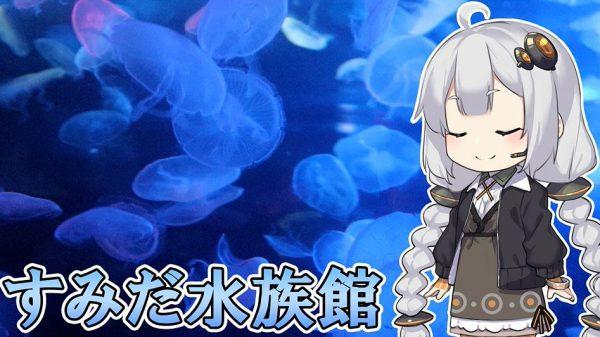 東京スカイツリー「すみだ水族館」に行ってきた! クラゲや大水槽やペンギンたち…屋内で楽しめる癒し空間に「こりゃすごい」の声