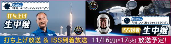 宇宙飛行士・野口聡一氏が搭乗する新型宇宙船「クルードラゴン」の打ち上げの瞬間&国際宇宙ステーションドッキングの様子を生中継決定