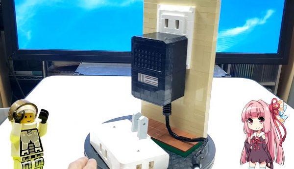 """レゴで""""コンセント""""作ってみた! 生活感ある3口タップや懐かしのファミコン用ACアダプターまで再現し「かわいいなw」「じわる」の声"""