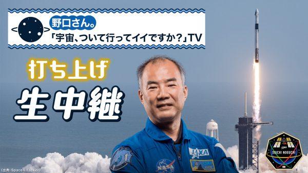 """野口聡一さん搭乗""""クルードラゴン""""から激レア映像をお届け! 出発前の様子からISS到着後まで世界最速でお送りした生放送を振り返る"""