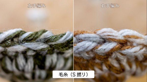 左手で編み物をすると仕上がりが違う…!? 右手とは同じにならない理由を実際に編みながら解説してみた