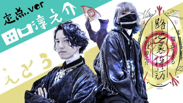 元KAT-TUN・田口淳之介&踊り手・えとうが『路地裏探訪』を踊ってみた! 身長差コンビのキレキレダンスに「カッコイイイイイイ」の声が殺到