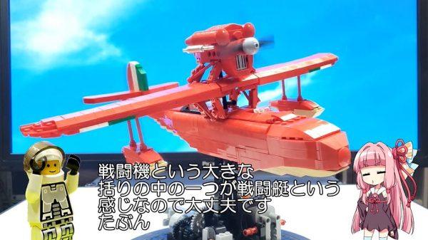 『紅の豚』ポルコの愛機「サボイアS.21試作戦闘飛行艇」をレゴで作ってみた! 空を飛んでいるかのようなギミックで「こだわりを感じる」「凄いな」の声