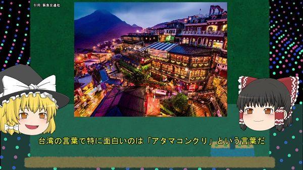 """台湾で「アタマコンクリ」は""""頭が固い""""という意味らしい。日本語から生まれた海外でも通じる単語をまとめてご紹介"""