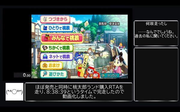 """令和版『桃太郎電鉄』で""""桃太郎ランド""""購入RTA! 新要素「6大都市カード」を使って最速プレイを目指す動画シリーズを紹介"""