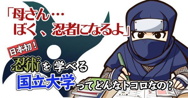 日本初、忍術を学べる国立大を取材したら生徒たちの忍者愛がすごかった件「10年務めた会社を辞めて通学」「NARUTOに憧れて中国から留学」