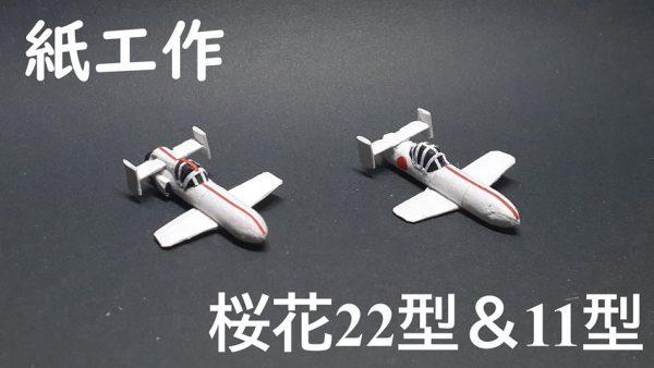 """紙で特攻機「桜花11型&22型」を制作…""""全長4cm""""のミニチュアサイズで完成し「ちっちゃいのにかっこいい!」の声"""