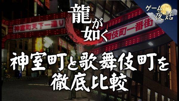 『龍が如く』神室町とモデルになった歌舞伎町を写真で比べてみた! 天下一通り=一番街、劇場前広場=シネシティ広場など舞台になった街並みを徹底解説
