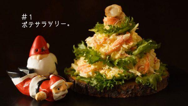 ポテトサラダでクリスマスツリーを作ろう! キッズが喜んでくれそうな簡単レシピに「サンタものけぞる可愛らしさ」「ホタテかわいいw」の声