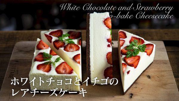 クリスマスっぽいレアチーズケーキを作ってみた! ふわっふわのホワイトチョコ入り生地にイチゴをのせて赤白華やぐスイーツに