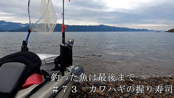船釣りでカワハギを狙ってきた! 肝醤油でいただく絶品のお刺身やお寿司に「飯テロ」「釣り人の特権だなあ」の声