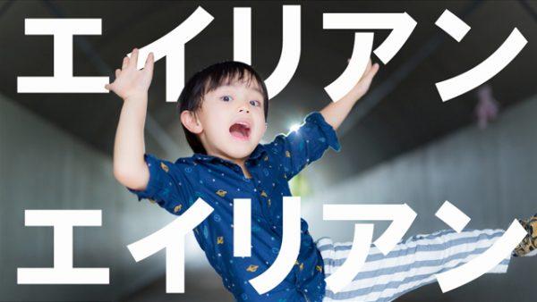 4歳の幼稚園児がいっしょうけんめい『エイリアンエイリアン』を踊ってみた! あまりの尊さに「飛ばせない……かわいい」「しゅきー」の声