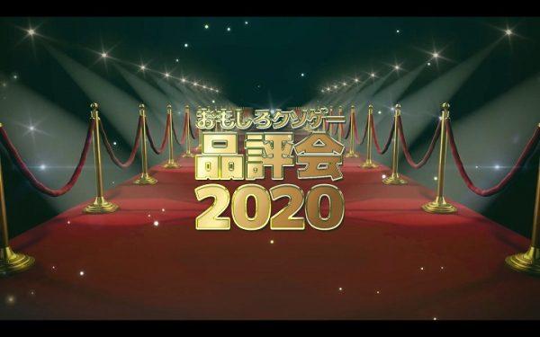 """視聴者投票による""""2020年クソゲーランキング""""発表! 「試合中にコートが消えるドッジボール」など素晴らしき謎作を一挙紹介"""