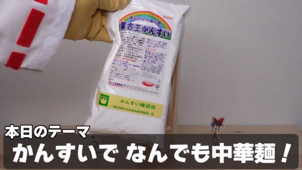"""魔法の粉""""かんすい""""でパスタが中華麺になるのか実験してみた! 分量さえ間違えなければおいしいラーメンができることが判明"""