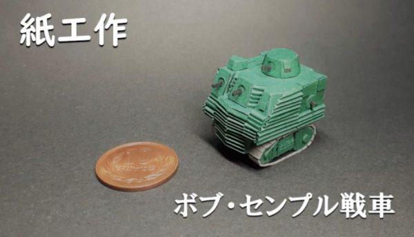 """ニュージーランドの「ボブ・センプル戦車」を""""紙で""""作ってみた! 特徴的な装甲を再現したミニチュアサイズの作品に「ロマンだ」「かわいい」の声"""