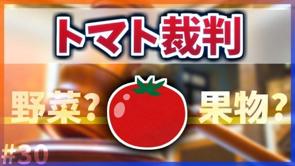 """「トマトは野菜? それとも果物?」アメリカで本当に法廷で争われた""""トマト裁判""""をご紹介!"""