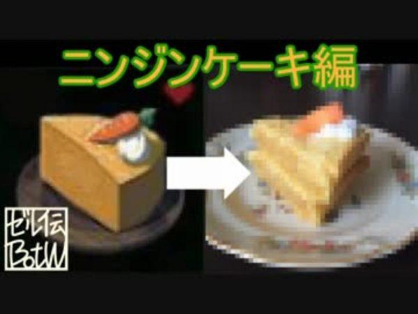 """『ゼルダの伝説』に登場する素材縛りで""""ニンジンケーキ""""を再現! 卵もベーキングパウダーも禁止というレシピで完成させることはできるのか!?"""