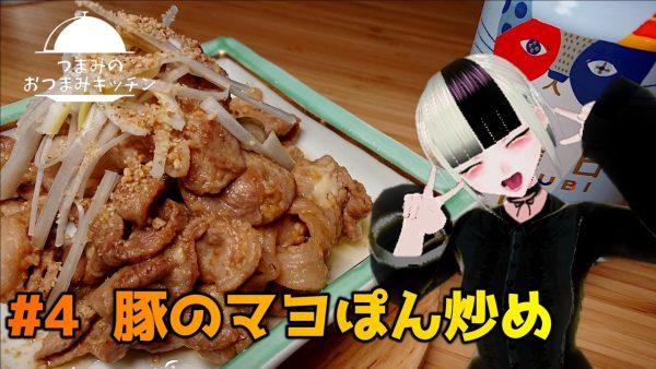 """マヨネーズとポン酢で""""豚のマヨぽん炒め""""完成。白飯に合わないわけがない「罪の味」に絶賛の声多数!"""
