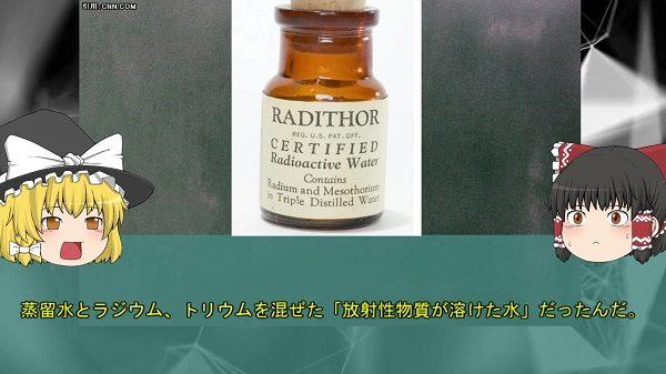 """「顎の骨が壊死してボロボロに…」 放射性物質を含む""""ラジウム水""""を2年間飲み続けた、ある御曹司の悲劇をご紹介"""