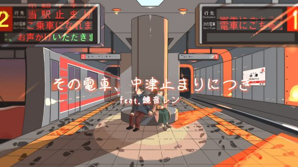 ボカロ曲『その電車、中津止まりにつき』が胸キュン必至の甘酸っぱさ! 「新大阪まで行かへんなあ」という地元民の日常が切ない恋愛ソングに昇華
