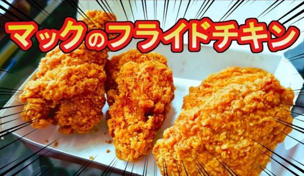 """シンガポール在住者が""""日本に無い味""""のマクドナルドを3食+夜食で食べてみた! フライドチキンや激辛バーガーの登場に「食べてみたい」の声"""