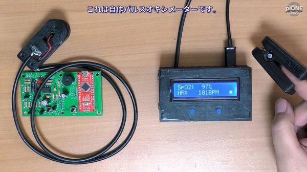 """「パルスオキシメーター」を3Dプリンターと汎用部品で作ってみた…""""品薄なら自作する""""電子工作勢の技術力に「すごいですね」の声"""