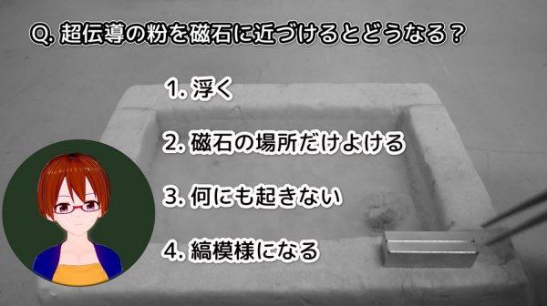 """超伝導体を""""粉""""にしたら何が起こる? 液体窒素を使った実験に「すげ」「普通は冷やせないw」の声"""