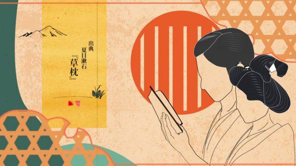 夏目漱石の『草枕』を音楽にしてみた! 東北きりたんの朗読に曲を合わせる試みに「かっこよすぎる」「おしゃれすぎて泣く」「ずっと鳥肌だった」の声