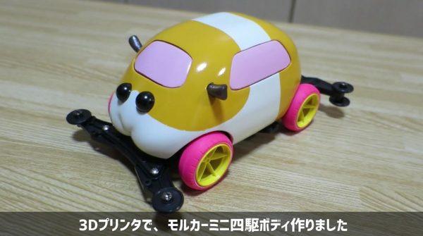 『PUI PUI モルカー』のミニ四駆を3Dプリンターで作ってみた! コースを高速で走り回る姿に「かわいい」の声