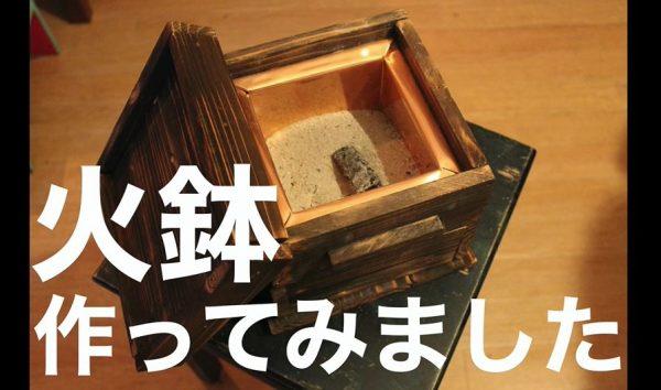 ポータブルな「箱火鉢」を作ってみた! 焼いた木目が味わい深い、昔ながらの暖房&調理器具に「おおー」「いいね」の声