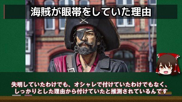 """海賊が""""眼帯""""をするのは夜間戦闘のためだった! 「戦いが始まると反対の目にずらす」という海賊ライフハックとは?"""