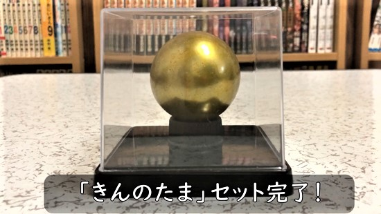 『ポケモン』の「きんのたま」をアルミホイルで作ってみた くしゃくしゃのアルミがツルツルな仕上がりに!