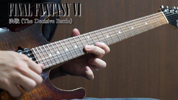 『FF1』から『FF15』までの戦闘曲をギターで弾いてみた! 各作品の思い出が蘇る演奏に「かっこよすぎるううう」の声