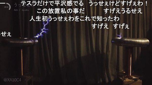 テスラコイルの放電音で『うっせぇわ』を演奏してみたら…稲妻が走るビジュアルと、ビリビリ音が奏でる刺激的な音楽に「すっげぇわ」の嵐