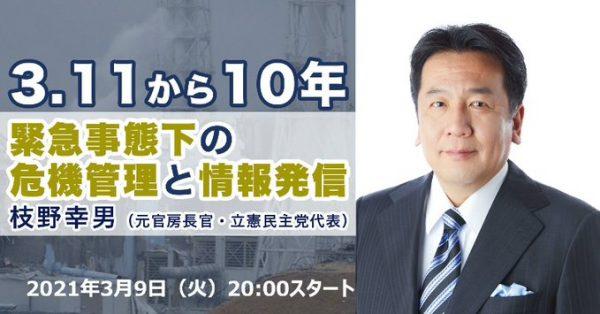 菅直人元総理インタビュー、枝野元官房長官の出演番組、追悼復興祈念式の中継など… ニコニコで実施する「東日本大震災」関連番組まとめ