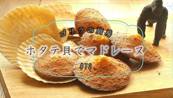 """ホタテの貝でマドレーヌを作ってみた。見て楽しい・食べておいしい """"外サックリ中フワフワ""""なカンタンお菓子作りをお試しあれ!"""