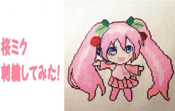 「桜ミク」を刺繍して小物入れを作ってみた! 13時間かけて描いた力作に「欲しい」「かわいい!」の声