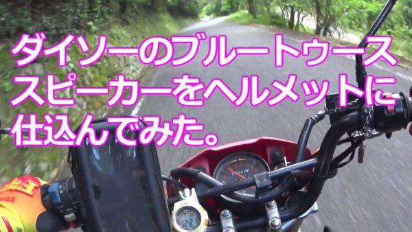 バイク用ヘルメットに「ダイソーのスピーカー」を仕込んでみた! 走りながらBGMを流しつつナビの音声が聞ける便利さに「いいねいいね」の声