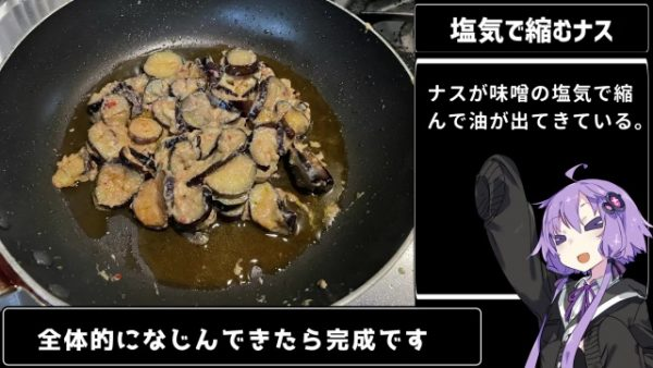 美味しいにきまってる「ナスのピリ辛みそ炒め」を作った! 超カンタンで作り置きにもピッタリの大勝利レシピをご紹介